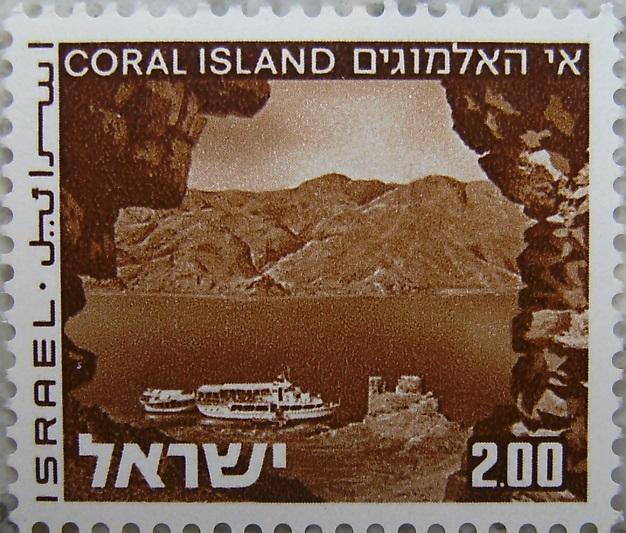 1971_Israel - Coral Islandp.jpg