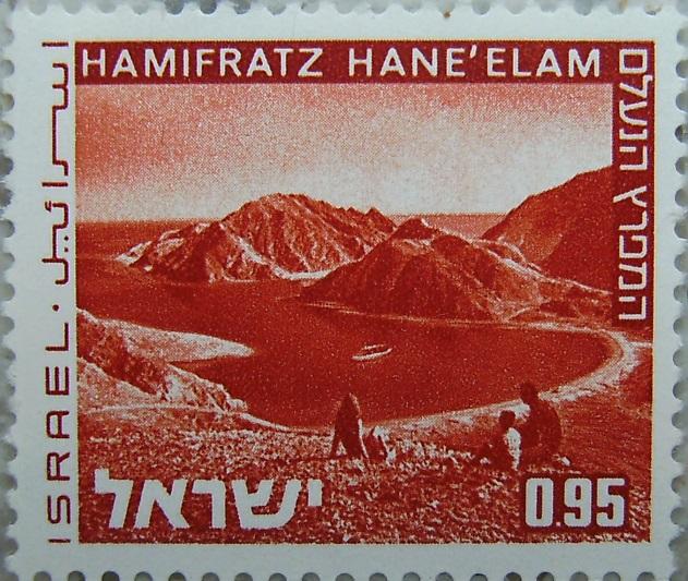 1971_Israel - Hamifratzp.jpg