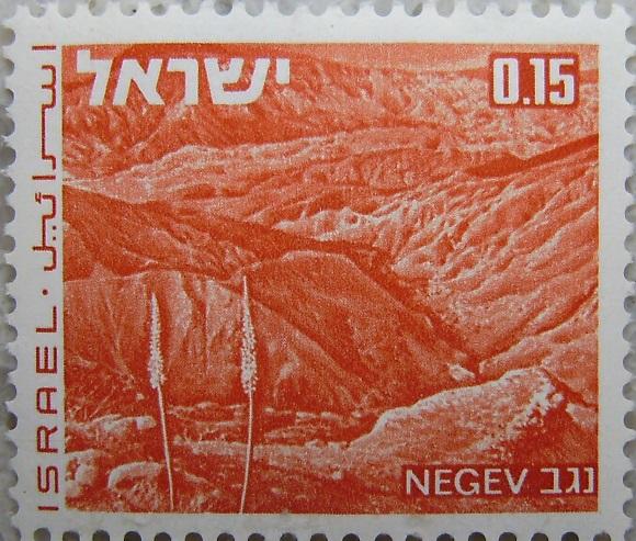 1971_Israel - Negevp.jpg