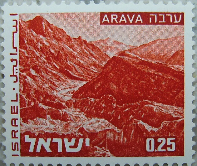 1973_Israel - Aravap.jpg