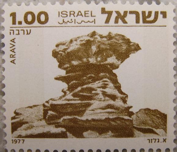 1977_Israel - Aravap.jpg