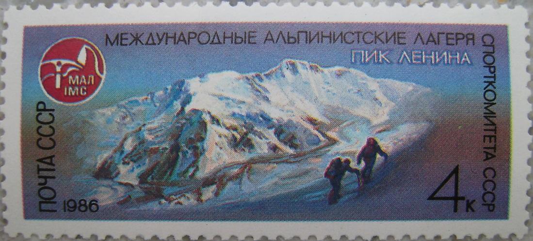 1986_Russland1 Pik Leninp.jpg